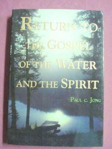 Return To the Gospel of the Water and the Spirit Jong