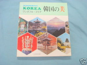 Wonderful Korea 1978 Softcover In Korean and English